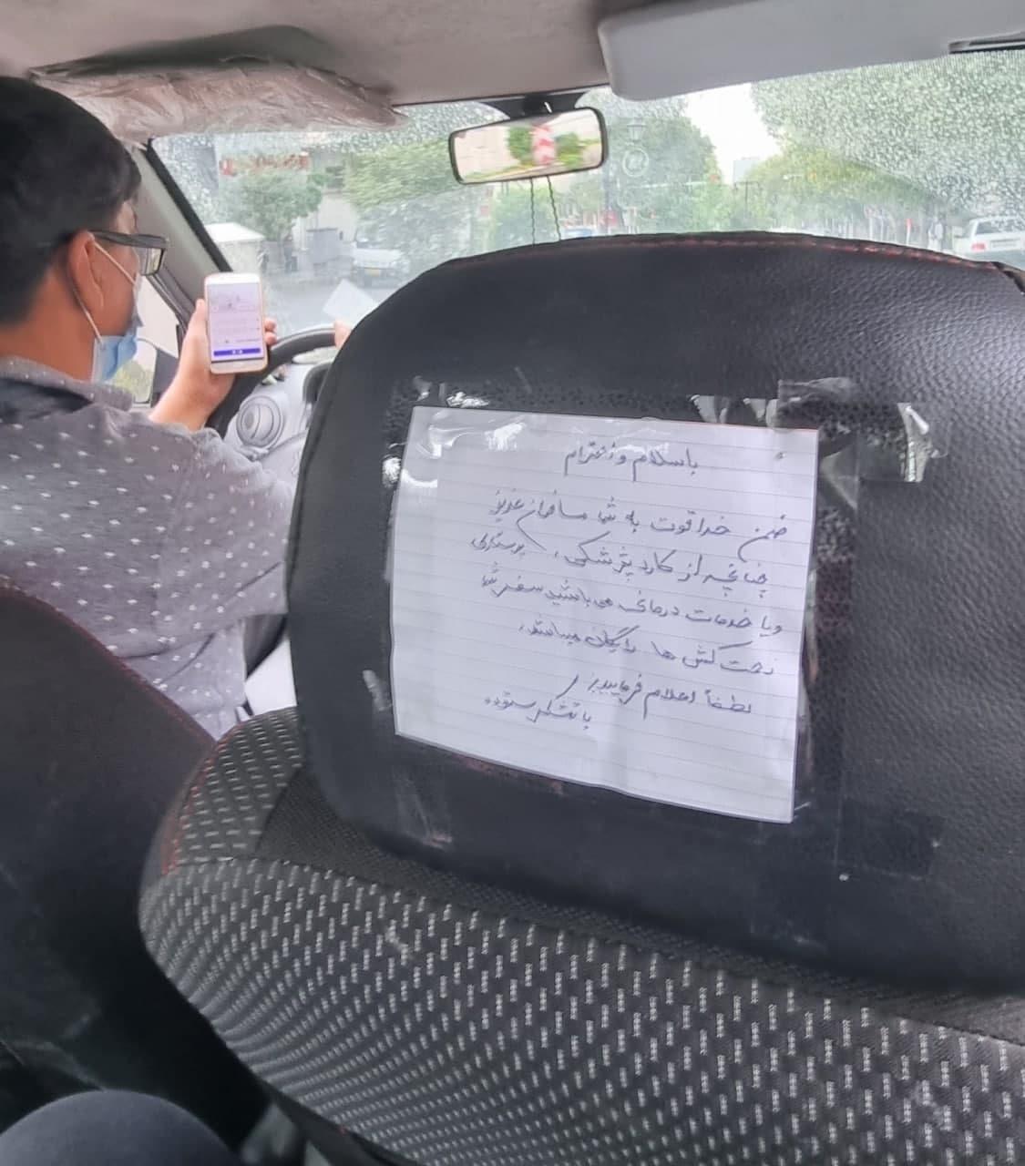 کار زیبای راننده تاکسی اینترنتی در تهران همه را متاثر کرد+عکس