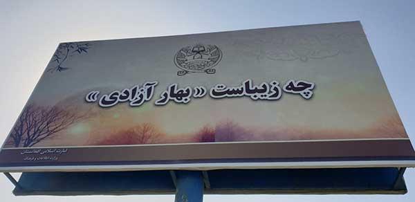 بنرهای انگیزشی طالبان در فرودگاه کابل+عکس