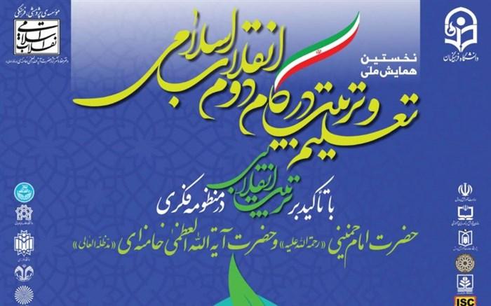 نخستین همایش ملی تعلیم و تربیت در گام دوم انقلاب اسلامی، بهمن ماه برگزار میشود