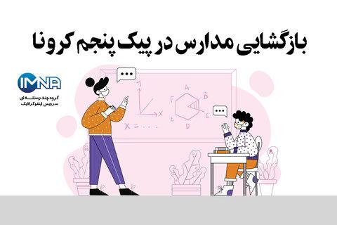 مهر ماه  - پیک پنجم  کرونا- بازگشایی مدارس