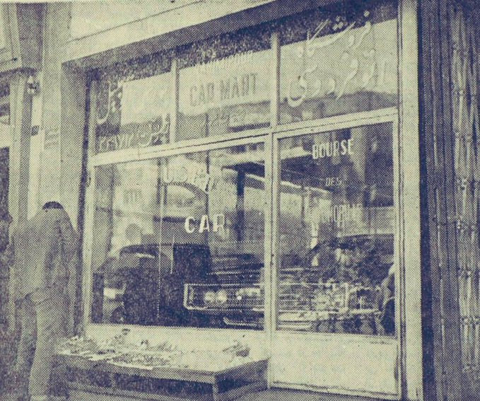 فروشگاه اتومبیل فردوسی تهران در دهه ۴۰+عکس
