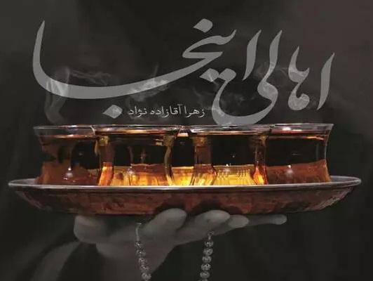 کتاب «اهالی اینجا» روایتی مستند از خدام موکب حضرت فاطمهمعصومه(س)