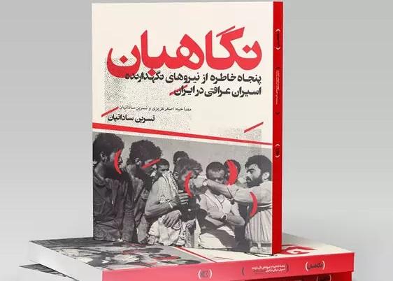 «نگاهبان»  ۵۰ خاطره خواندنی از نیروهای نگهدارنده اسیران عراقی
