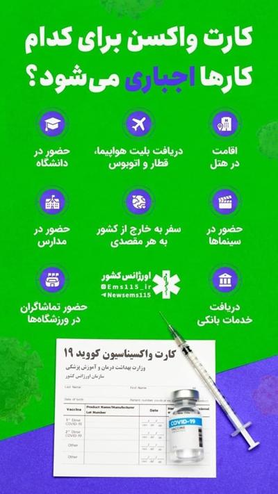 کارت واکسن برای این کارها در ایران اجباری شد+عکس