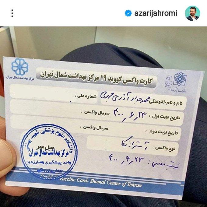 کارت واکسن وزیر روحانی جنجالی شد+عکس