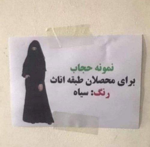 نمونه حجاب مورد تائید طالبان برای دانشجویان دختر+عکس