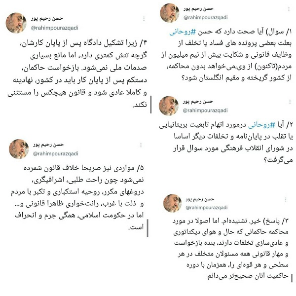 دلایل محاکمه روحانی اعلام شد+عکس