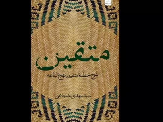 «شرح خطبه متقین نهج البلاغه» با چاپ جدید منتشر شد
