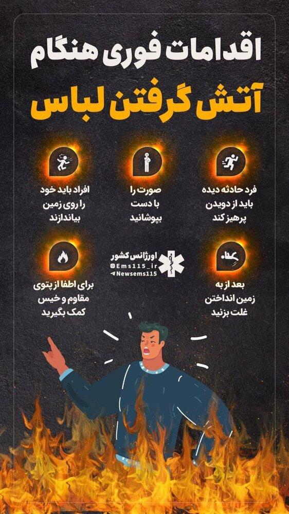 کارهایی که هنگام آتش گرفتن لباستان باید انجام دهید+عکس
