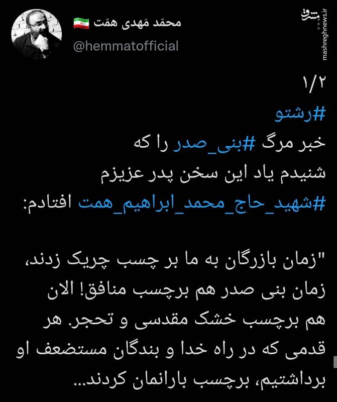 واکنش پسر شهید همت به مرگ بنی صدر+عکس