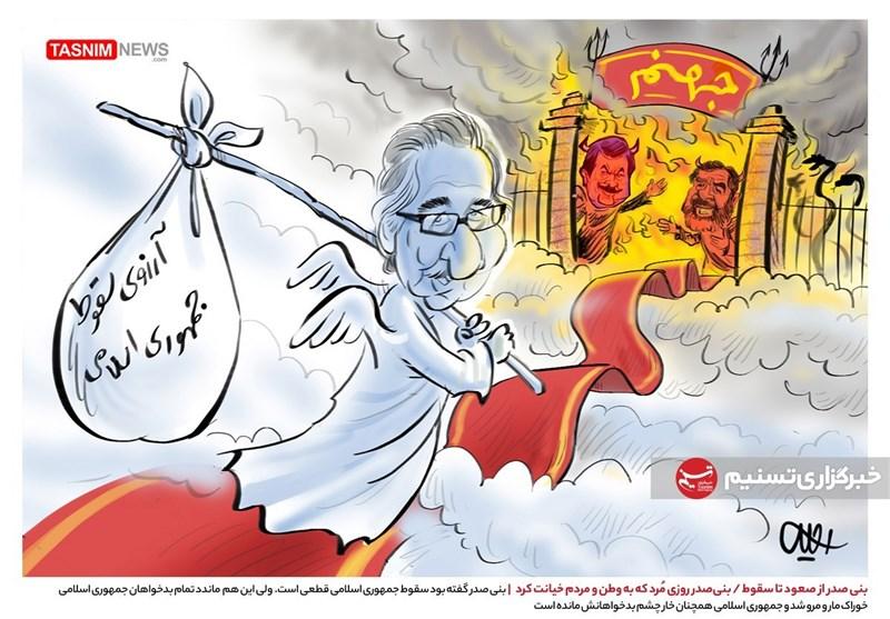تصویر بنی صدر پس از مرگ+عکس