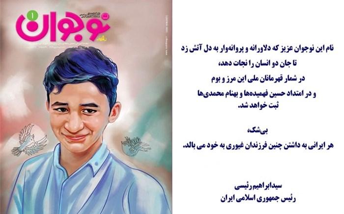 شهید علی لندی  در قاب مجلات رشد