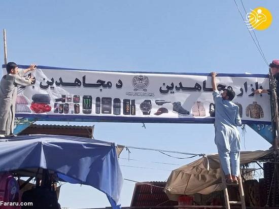 تابلویی که طالبان دربازار پایین کشید+عکس