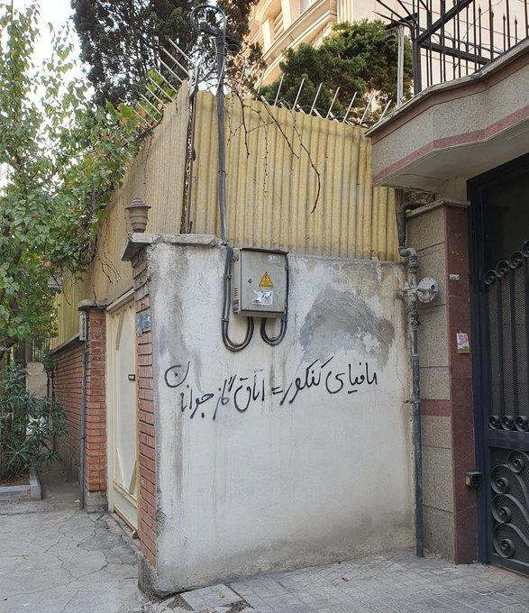 دیوارنوشته جنجالی جوان تهرانی+عکس