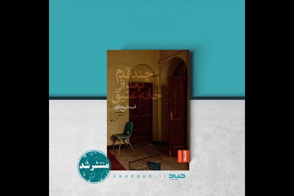 رمان «چند قدم بعد از خانه عتیق» در دو نسخه اکترونیکی و کاغذی منتشر شد