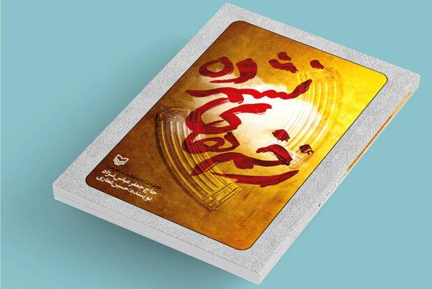 کتاب «زخمهای نشمرده» روایتی خواندنی از خاطرات مدافع حرم جعغر عباسنژاد