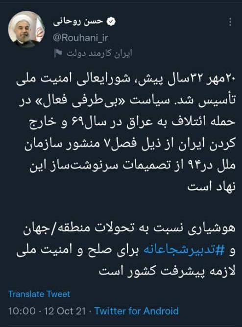 حسن روحانی هشدار جدی داد +عکس