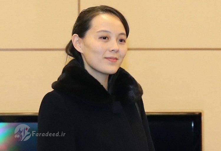 حقایقی درباره خواهر کیم جونگ اون