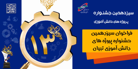 فراخوان سیزدهمین جشنواره پروژههای دانشآموزی تبیان