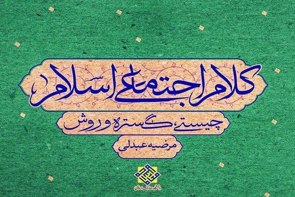 کتاب «کلام اجتماعی اسلام» منتشر شد