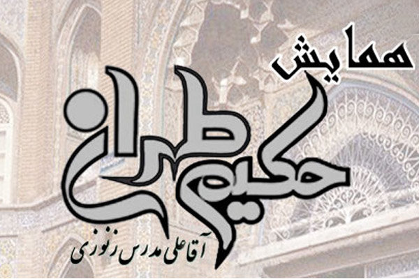 همایش حکیم طهران اردیبهشت ماه سال ۹۷ برگزار میشود