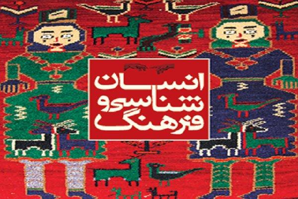 نشست «مدیریت تنوع فرهنگی با نگاهی به موقعیت جهان و ایران»