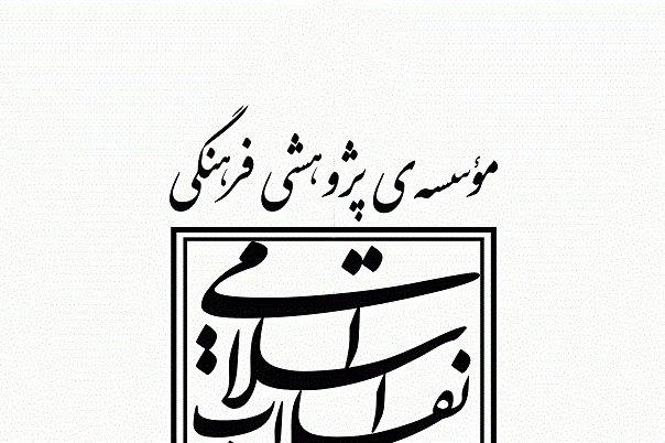 نشست علمی «آزادی فکر و بیان در پرتو انقلاب اسلامی» برگزار می شود