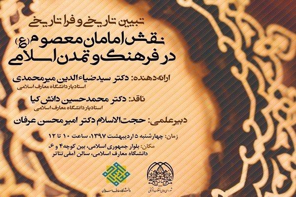 کرسی ترویجی «نقش امامان معصوم در فرهنگ و تمدن اسلامی» برگزار می شود