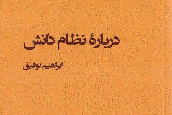 «درباره نظام دانش» تألیف ابراهیم توفیق منتشر شد