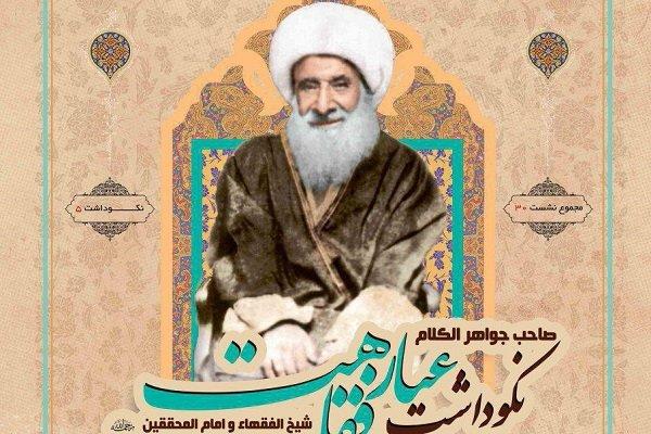 نکوداشت «صاحب جواهر الکلام» برگزار میشود