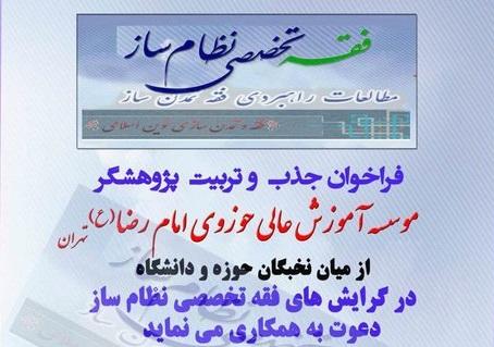 فراخوان جذب پژوهشگر مؤسسه آموزش عالی حوزوی امام رضا(ع)