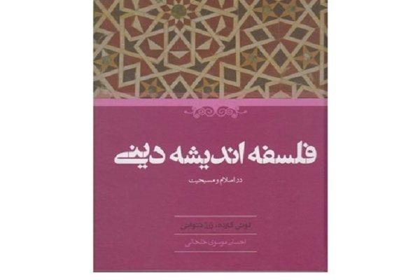 بررسی مباحث کلامی و الاهیاتی مشترک اسلام و مسیحیت در یک کتاب