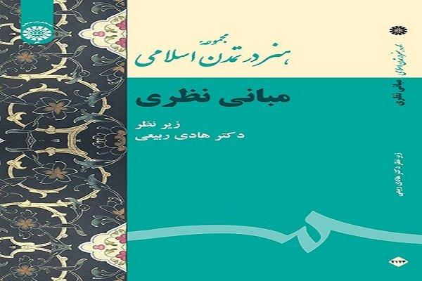 مجموعه «هنر در تمدن اسلامی؛ مبانی نظری» منتشر شد