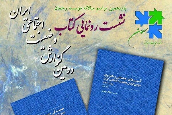 کتاب دومین گزارش وضعیت اجتماعی ایران رونمایی می شود