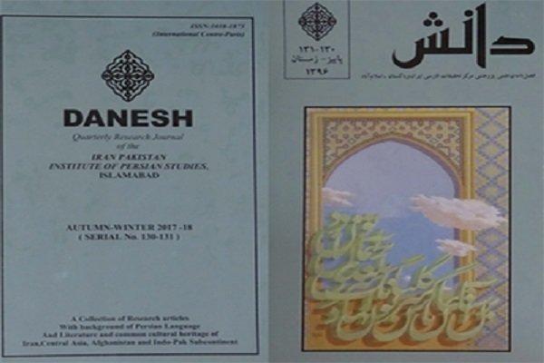 انتشار شمارههای جدید فصلنامه علمی ـ پژوهشی دانش در پاکستان