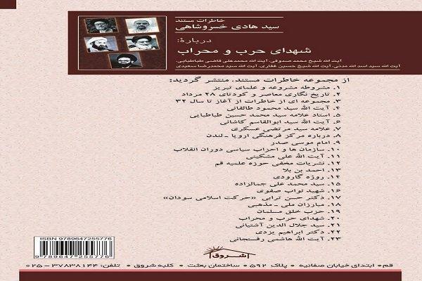 انتشار خاطرات مستند خسروشاهی از شهدای حرب و محراب