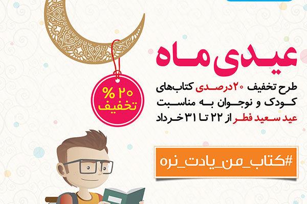 تخفیف ۲۰ درصدی کتابهای کودک و نوجوان به مناسبت عید سعید فطر