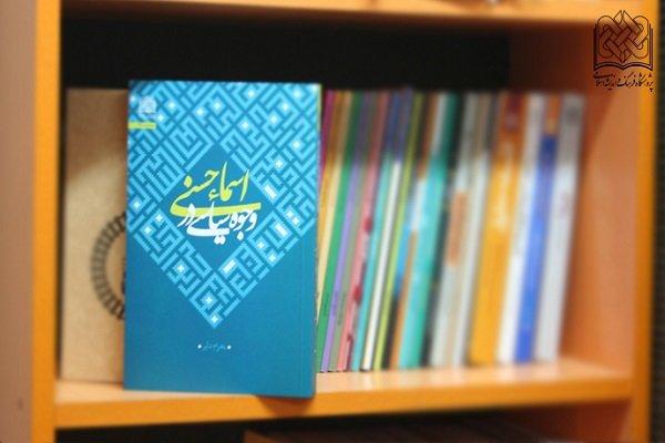 کتاب وجوه سیاسی در اسماء حسنی منتشر شد