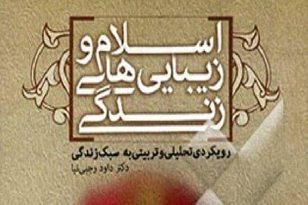کتاب «اسلام و زیباییهای زندگی» منتشر شد