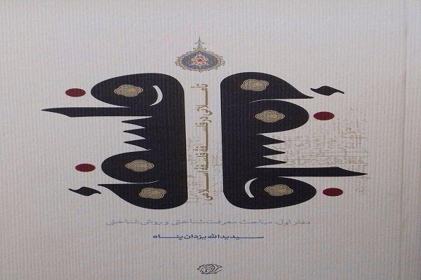 «تأملاتی در فلسفه فلسفه اسلامی» منتشر شد