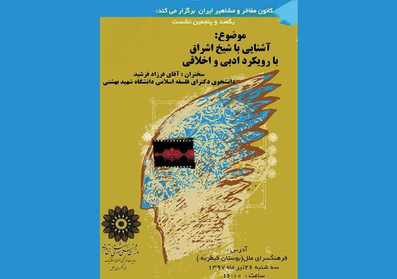 نشست «آشنایی با شیخ اشراق» در فرهنگسرای ملل برگزار می شود