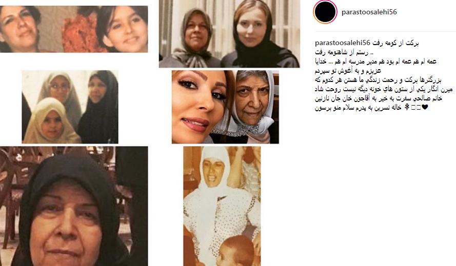 پرستو صالحی عزادار شد +عکس