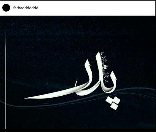 عکس: پست اینستاگرامی «فرهاد مجیدی» در پی درگذشت پدرش