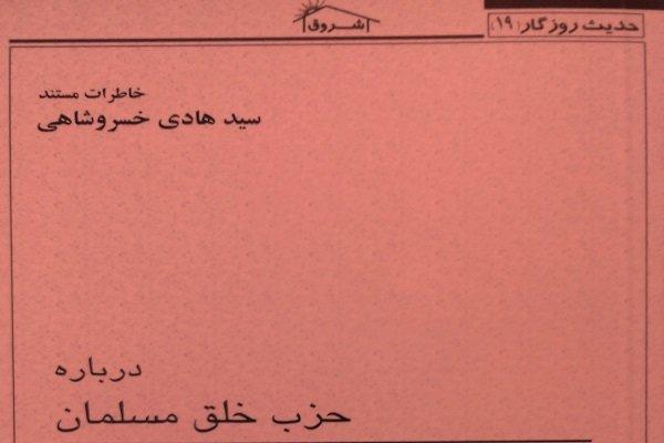 کتاب «خاطرات مستند خسروشاهی درباره حزب خلق مسلمان» منتشر شد