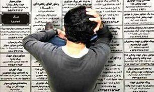 آمار جهانی «بیکاری» منتشر شد؛ رتبه ایران!