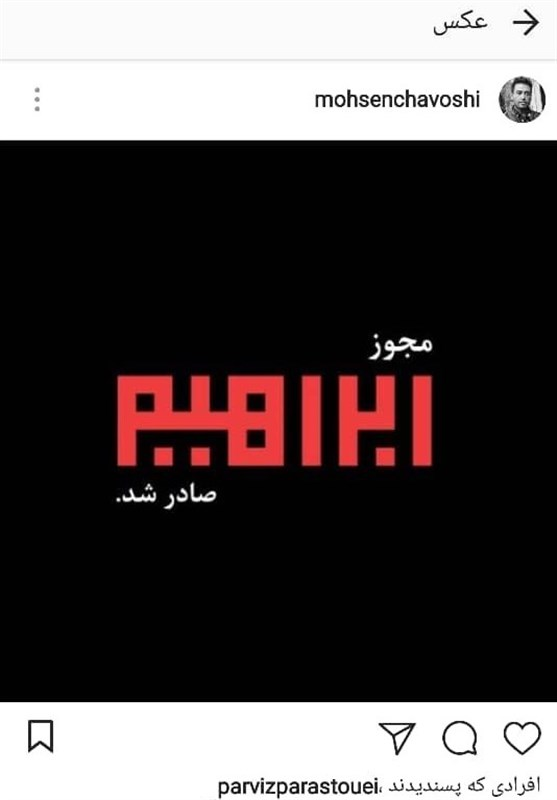 محسن چاوشی از صدور مجوز آلبوم «ابراهیم» خبر داد +عکس