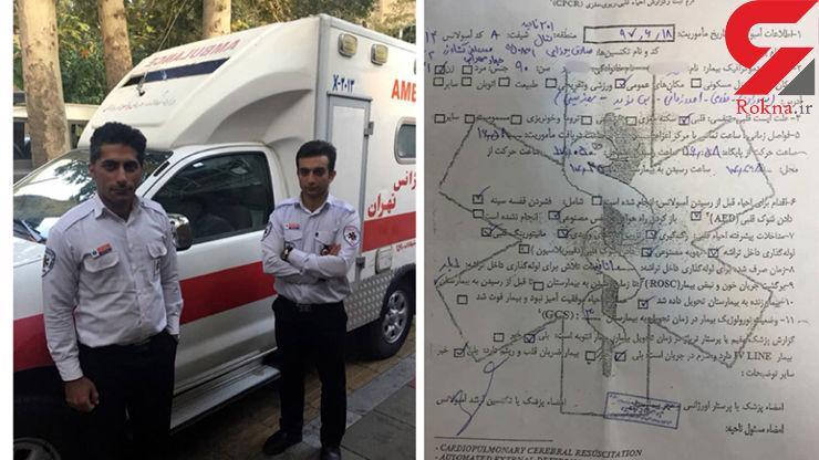 زن تهرانی پس از مرگ زنده شد +عکس
