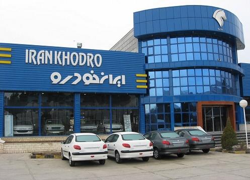 شروط عجیب ایران خودرو برای پیشفروش محصولاتش