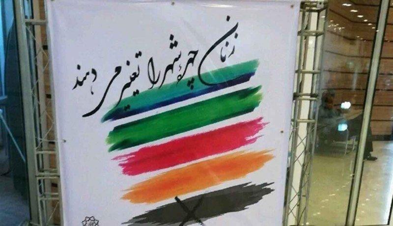 تذکر جدی شهردار تهران درباره نصب بنر حاشیه ساز