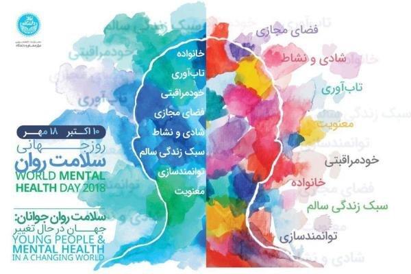 نمایشگاه بهداشت روان برای دانشجویان برگزار می شود